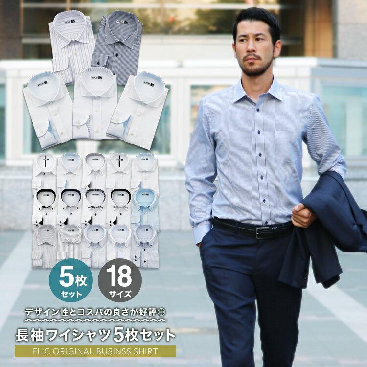 ワイシャツ 長袖 5枚セット 送料無料 形態安定 8種類から選べる メンズ yシャツ ドレスシャツ セット シャツ ビジネス ゆったり スリム おしゃれ カッターシャツ ホリゾンタル/flm-l01