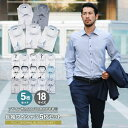 【限定SALE★2/25(火)23:59迄】ワイシャツ 長袖 5枚セット 送料無料 形態安定 7種類から選べる メンズ yシャツ ドレス…