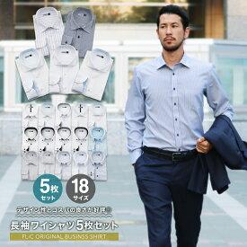 ワイシャツ 長袖 5枚セット 送料無料 形態安定 7種類から選べる メンズ yシャツ ドレスシャツ セット シャツ ビジネス ゆったり スリム おしゃれ カッターシャツ ホリゾンタル/flm-l01