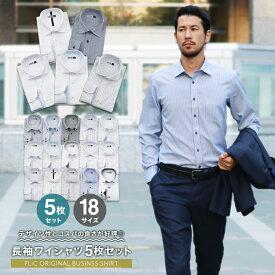 【洗えるマスクをプレゼント♪】ワイシャツ 長袖 5枚セット 18サイズ 送料無料 形態安定 7種類から選べる メンズ yシャツ ドレスシャツ セット シャツ ビジネス ゆったり スリム おしゃれ カッターシャツ ホリゾンタル/flm-l01