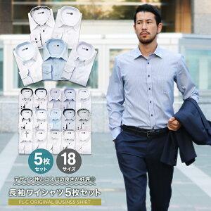 ワイシャツ 5枚セット 長袖 18サイズ 送料無料 形態安定 メンズ yシャツ ドレスシャツ セット シャツ ビジネス ゆったり スリム おしゃれ カッターシャツ ボタンダウン ホリゾンタル 父の日 /
