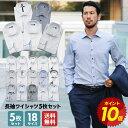 【ポイント10倍⇒11/15(木)23:59迄】ワイシャツ 長袖 5枚セット 送料無料 形態安定 7種類から選べる メンズ yシャツ …