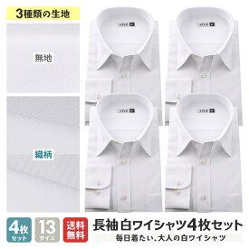 ワイシャツ 白 4枚セット 無地と織柄から選べる 送料無料 形態安定 長袖 メンズ シャツ ドレスシャツ ビジネス スリム 制服 yシャツ 冠婚葬祭 大きいサイズも カッターシャツ /flm-l02