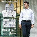 【自由に選べる5枚セット】ワイシャツ セット 1枚あたり998円 長袖 形態安定 ビジネス メンズ レギュラーカラー ボタ…