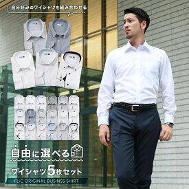 【自由に選べる5枚セット】ワイシャツ セット 1枚あたり998円 長袖 形態安定 ビジネス メンズ レギュラーカラー ボタンダウン ホリゾンタルカラー おしゃれ 織柄 白 ストライプ カッターシャツ Yシャツ ビジネスシャツ flm-l02