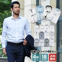 【送料無料】【4枚セット】8種類から選べるワイシャツ長袖形態安定ワイシャツYシャツメンズyシャツドレスシャツセットシャツビジネスゆったりスリムおしゃれカッターシャツホリゾンタル/flm-l05