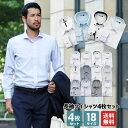 ワイシャツ 長袖 4枚セット 送料無料 形態安定 7種類から選べる メンズ yシャツ ドレスシャツ セット シャツ ビジネス…