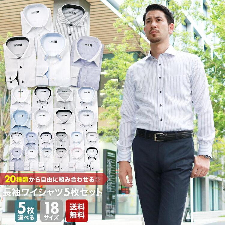 【ポイント20倍確定中!!⇒2/23(土)0:00〜2/25(月)23:59迄】ワイシャツ 白 織柄 選べる 5枚セット メンズ 長袖 形態安定 スリム ビジネス おしゃれ 大きいサイズ 白/ボタンダウン flm-l09