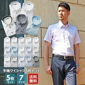 半袖 ワイシャツ 5枚セット メンズ 形態安定 おしゃれ yシャツ ドレスシャツ セット シャツ 涼しい 快適 ビジネス ゆったり スリム カッターシャツ 半袖シャツ flm-s51