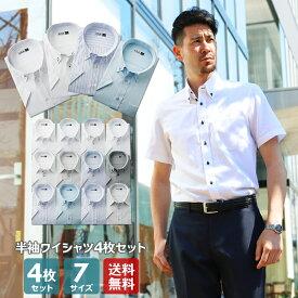 【限定SALE★5/16(日)1:59迄】ワイシャツ 半袖 4枚セット クールビズ 形態安定 形がキレイな半袖 おしゃれ メンズ yシャツ カッターシャツ ドレスシャツ シャツ ビジネス 涼しい 快適 ゆったり 大きいサイズ スリム 半袖シャツ / flm-s53