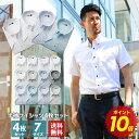 【ポイント10倍確定中!!⇒7/21(日)0:00〜7/26(金)1:59】ワイシャツ 半袖 4枚セット 形態安定 おしゃれ メンズ yシャツ…