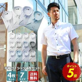 【只今、P5倍確定中!!⇒6/15(土)0:00〜6/16(日)23:59】ワイシャツ 半袖 4枚セット 形態安定 おしゃれ メンズ yシャツ ドレスシャツ セット シャツ ビジネス 涼しい 快適 ゆったり スリム カッターシャツ 半袖シャツ / flm-s53