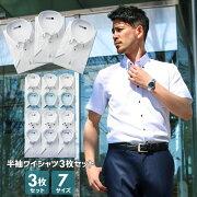 ワイシャツ半袖3枚セット形態安定おしゃれメンズyシャツドレスシャツセットシャツビジネス涼しい快適ゆったりスリムカッターシャツ半袖シャツ/flm-s54