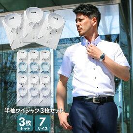 ワイシャツ 半袖 3枚セット 形態安定 おしゃれ メンズ yシャツ ドレスシャツ セット シャツ ビジネス 涼しい 快適 ゆったり スリム カッターシャツ 半袖シャツ / flm-s54