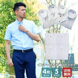 ワイシャツ 半袖 4枚セット 形態安定 インナーシャツ 肌着 Vネック 吸汗速乾 消臭加工 メンズ yシャツ ドレスシャツ セット シャツ ビジネス カッターシャツ 半袖シャツ / flm-s55