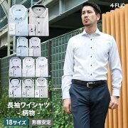 ワイシャツ柄メンズおしゃれな白系シャツ長袖Yシャツ形態安定結婚式ビジネスボタンダウンスリム大きいサイズおしゃれカッターシャツ襟高gw