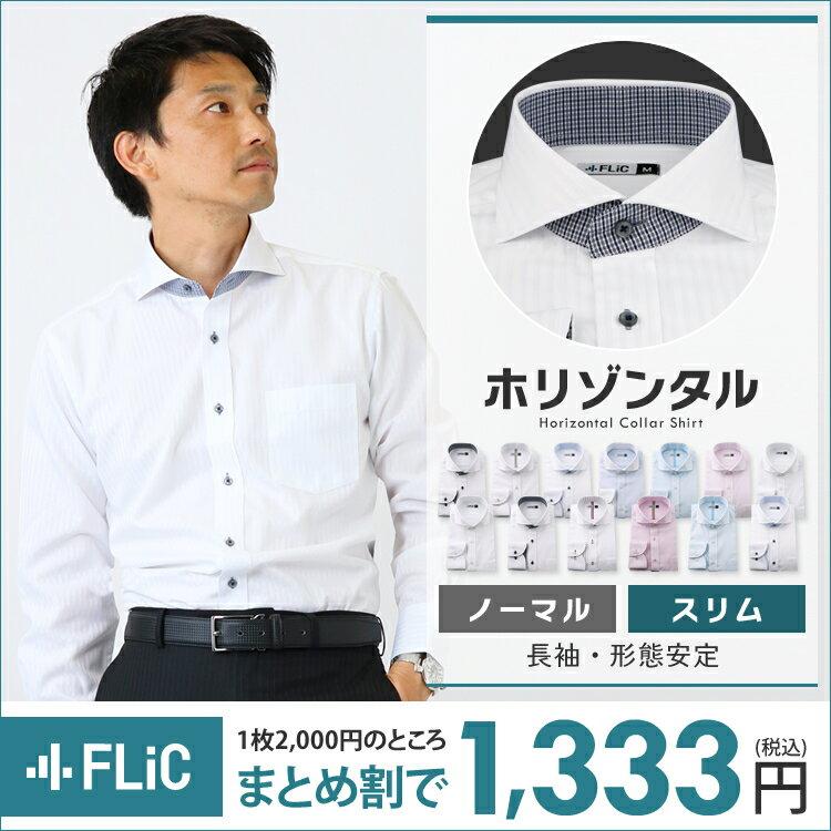 ワイシャツ 長袖 形態安定 ホリゾンタルカラー おしゃれ メンズ シャツ ドレスシャツ ビジネス ワイド クレリック スリムyシャツ 結婚式 大きいサイズも カッターシャツ まとめ割対象 sh/nh