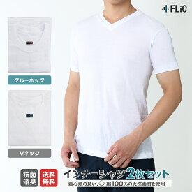 【メール便送料無料】インナーシャツ 2枚セット 綿100% アンダーシャツ クルーネック Vネック 肌着 メンズ 男性用 下着 インナー アンダーウェア Tシャツ 半袖 丸首 コットン it-51