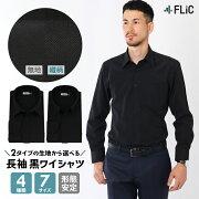 黒シャツ無地ドビー長袖ワイシャツ黒形態安定メンズシャツドレスシャツビジネスゆったりスリム制服衣装yシャツ大きいサイズもカッターシャツ/kl