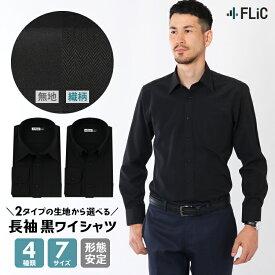 黒シャツ 無地 ドビー 長袖 ワイシャツ 黒 形態安定 メンズ シャツ ドレスシャツ ビジネス ゆったり スリム 制服 衣装 yシャツ 大きいサイズも カッターシャツ 学園祭 文化祭 / kl