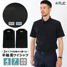 黒シャツ 無地 ドビー 半袖 ワイシャツ 黒 形態安定 メンズ シャツ ドレスシャツ ビジネス ゆったり スリム 制服 衣装 yシャツ 大きいサイズも カッターシャツ 学園祭 文化祭 / ks