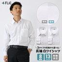 白無地 13サイズから選べる 長袖 ワイシャツ 白 形態安定 メンズ シャツ ドレスシャツ ビジネス ゆったり スリム 制服…