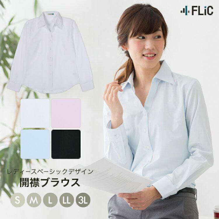 開襟 ブラウス ワイシャツ レディース オフィス スリム 白/ホワイト/ブルー/青/ピンク/黒/ブラック/ゆうパケットで送料無料 la-02