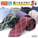 【ネクタイまとめ割対象】ネクタイ 細み 5本セット 370種類から自由に選べる ナロータイ メンズ ビジネス 結婚式 父の…