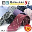 ネクタイ 5本セット 370種類から自由に選べる メンズ ビジネス 結婚式 父の日 フォーマル ストライプ ドット 格子 青 …