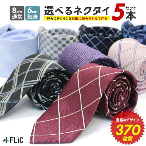 ネクタイ 5本 セット 370種類から自由に選べる メンズ ビジネス 結婚式 父の日 フォーマル ストライプ ドット...