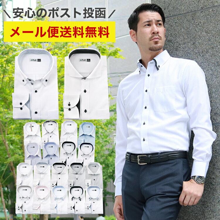 ワイシャツ メンズ 長袖 形態安定 ホリゾンタル ボタンダウン レギュラーカラー 二重襟 カッターシャツ スリム yシャツ メール便送料無料