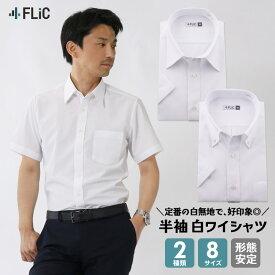 ワイシャツ 半袖 白無地 4種類から選べる 白 形態安定 メンズ シャツ ドレスシャツ ビジネス ゆったり スリム 制服 yシャツ 冠婚葬祭 大きいサイズも カッターシャツ 白シャツ/s-white