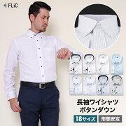 ワイシャツメンズボタンダウン長袖形態安定シャツドレスシャツビジネススリムゆったり制服yシャツクレリック大きいサイズもカッターシャツおしゃれシンプルsb/nb