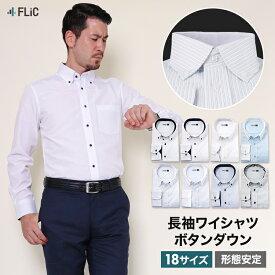 【まとめ割対象】 ワイシャツ メンズ ボタンダウン 長袖 形態安定 シャツ ドレスシャツ ビジネス スリム ゆったり 制服 yシャツ クレリック 大きいサイズも カッターシャツ おしゃれ シンプル db/gb