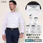 ワイシャツ長袖形態安定ホリゾンタルカラーおしゃれメンズシャツドレスシャツビジネスワイドクレリックスリムyシャツ結婚式大きいサイズもカッターシャツまとめ割対象sh/nh/dh/gh