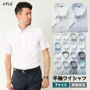 【ボタンダウン】ワイシャツ長袖ワイシャツ形態安定メンズワイシャツドレスシャツビジネスビジカジゆったり/nr