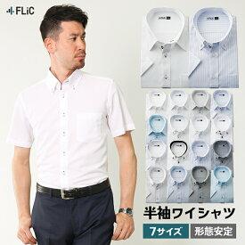 ワイシャツ 半袖 ボタンダウン レギュラーカラー クールビズ 快適 爽やか 形態安定 メンズ シャツ ビジネス ゆったり スリム 制服 yシャツ 大きいサイズも カッターシャツ おしゃれ hr/hb