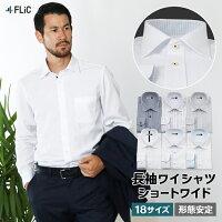 ワイシャツ長袖形態安定ショートワイドおしゃれメンズシャツドレスシャツビジネスワイドスリムyシャツ結婚式大きいサイズもカッターシャツまとめ割対象dw/gw