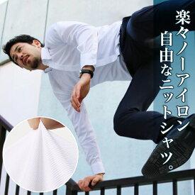 ニットシャツ ワイシャツ 3枚セット ノーアイロン ストレッチ ポロシャツ メンズ 長袖 吸水速乾 ボタンダウン ニット素材 伸縮性 テレワーク リモートワーク / zb-set