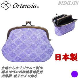 オルテンシア 親子がま口 財布 小銭入れ 紫陽花 花柄 和柄 日本製 西陣織 お札やカードも入る大容量 かわいい おしゃれ(レディース 女性)パープル 紫色