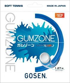 ★ネコポスなら3張りまで★GOSEN GUMZONE(ガムゾーン) 1張り【GOSENソフトテニスガット】SSGZ11-SB
