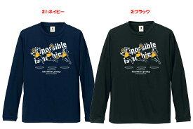 ☆ネコポス対応☆やればデキる!ロングDryTEE(長袖Tシャツ) HJ19501【Handball Junky】ハンドボールジャンキー ハンドボールウェア