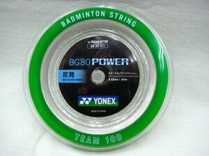 ★お買得!!★BG80 POWER / BG80パワー【YONEXバドミントンロールガット】BG80P-1-011