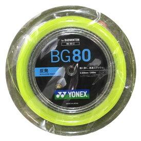 【お買得!!ロールガット】MICRON80 / ミクロン80 (200M)【YONEX】BG80-2-004