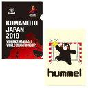 ☆ネコポス対応☆ 【限定商品】くまモンのクリアファイル2枚組 HFA8011KMZ 【hummel】ヒュンメル