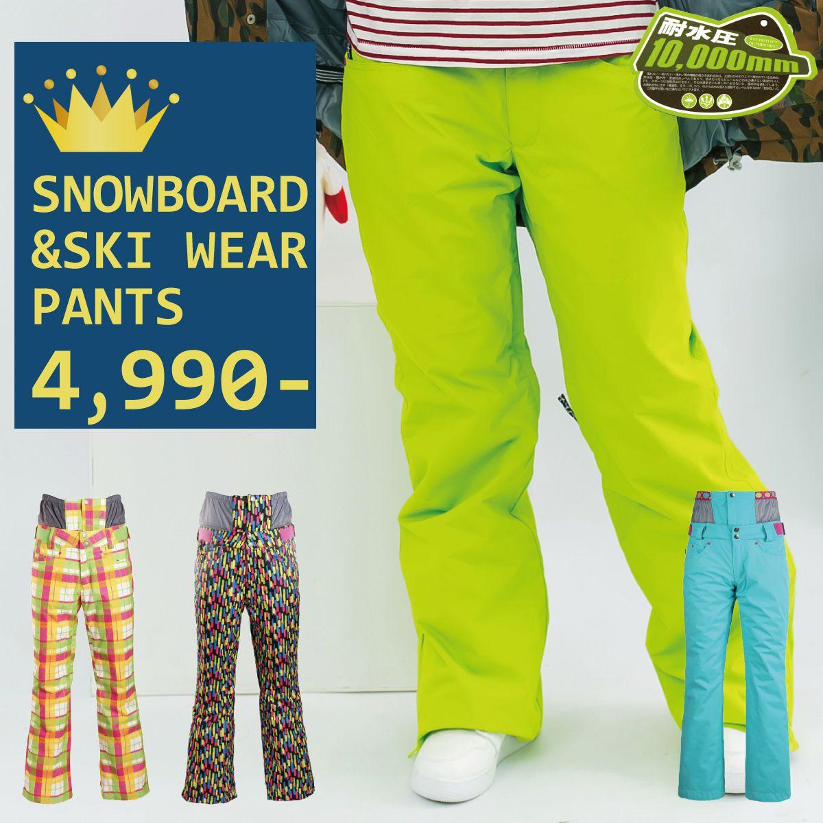 【5周年感謝セール】スキーウェア スノーボードウェア パンツ単品 レディース S/M/Lサイズ女性用 スノボ ウェア- ウエア スノーウェア