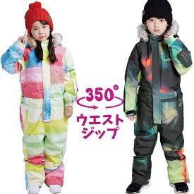 スキーウエア キッズ ワンピース 雪遊び つなぎ ジャンプスーツ (袖と股下の長さ調整紐付き) 350度ファスナー スノーウェア 125130140150