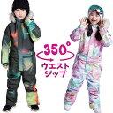 スキーウェア キッズ つなぎ ジャンプスーツ 350度ファスナー 125 130 140 150(袖と股下の長さ調整紐付き)ワンピース …