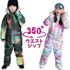 スキーウェア キッズ つなぎ ジャンプスーツ 350度ファスナー 125 130 140 150(袖と股下の長さ調整紐付き)ワンピース 雪遊び スノーウェア スノーウエア 女の子 男の子