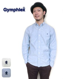 Gymphlex ジムフレックス長袖シャツ オックスフォード ボタンダウン 0643YOX *メンズ  〔SK〕